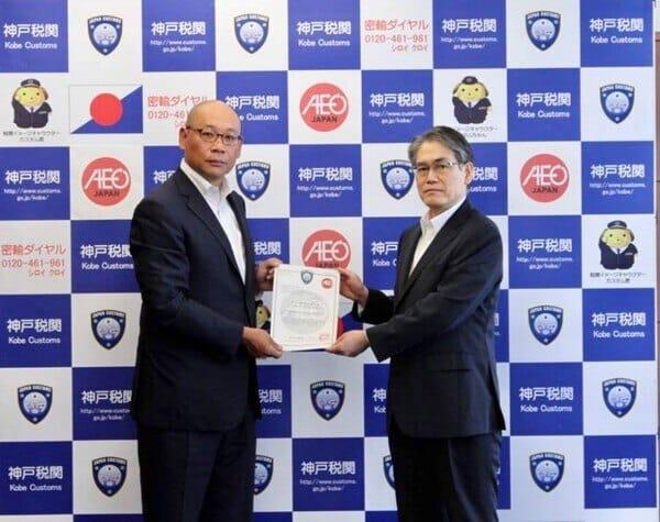 当社代表が神戸税関よりAEO授与        当社グループ会社の中外海運倉庫株式会社がAEOを取得しました